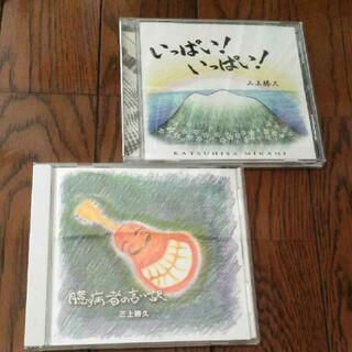 三上勝久 CD2枚セット(宗教音楽)