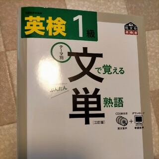 英検1級 文で覚える英単語