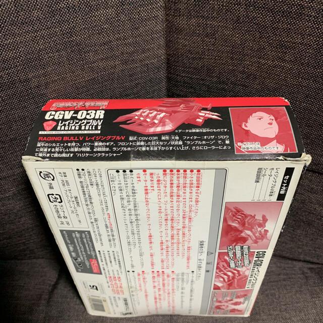 BANDAI(バンダイ)の134【絶版】BANDAI レイジングルV 未使用❗ エンタメ/ホビーのおもちゃ/ぬいぐるみ(キャラクターグッズ)の商品写真
