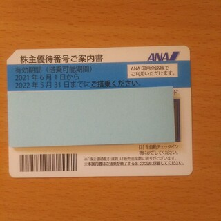 ANA株主優待券  グループ優待券(航空券)