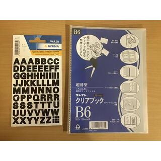 【おまけ付き】HERMA ラベル & B6 クリアブック セット(シール)