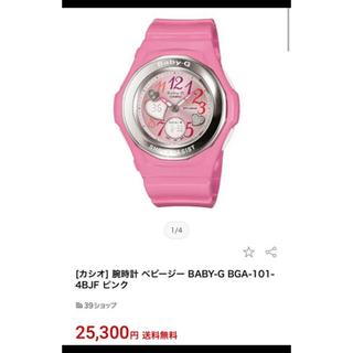 Baby-G - CASIO Baby-G 腕時計