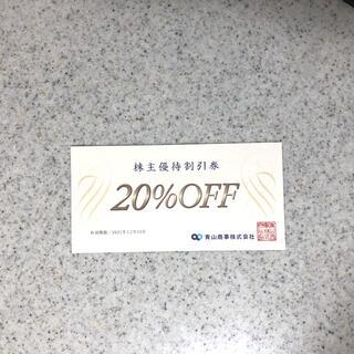 アオヤマ(青山)の青山商事割引き券(ショッピング)