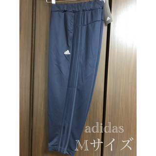 アディダス(adidas)のadidas アディダス  トラックパンツ ジャージ 3ストライプ   Mサイズ(トレーニング用品)