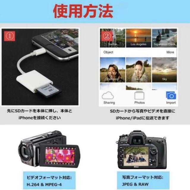 iPhone iPad専用 Lightning SDカードカメラリーダー スマホ/家電/カメラのスマホアクセサリー(その他)の商品写真