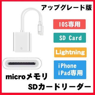 iPhone iPad専用 Lightning SDカードカメラリーダー(その他)