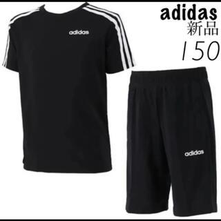 アディダス(adidas)のアディダス 新品 半袖 セットアップ Tシャツ ハーフパンツ 150(Tシャツ/カットソー)