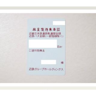 2021/11 近鉄 株主優待乗車証 電車バス全線 定期式 近畿日本鉄道 定期券(その他)