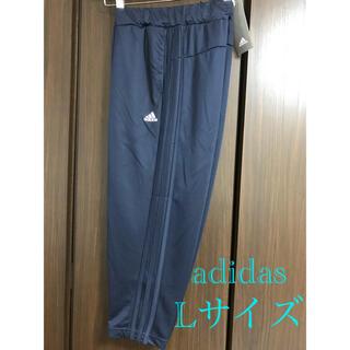 アディダス(adidas)のadidas アディダス  トラックパンツ ジャージ 3ストライプ  Lサイズ (トレーニング用品)