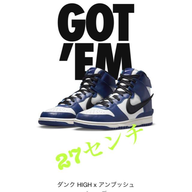 NIKE(ナイキ)の【shouhei様専用】NIKE ダンク HIGHxアンブッシュ 27センチ メンズの靴/シューズ(スニーカー)の商品写真