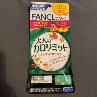 FANCL - 新品未開封! ファンケル 大人のカロリミット 44回 132粒 40回+4回