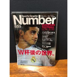 ブンゲイシュンジュウ(文藝春秋)のSports Graphic Number(趣味/スポーツ)