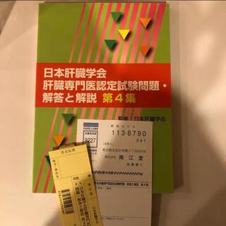 新品  日本肝臓学会肝臓専門医認定試験問題・解答と解説 第4集