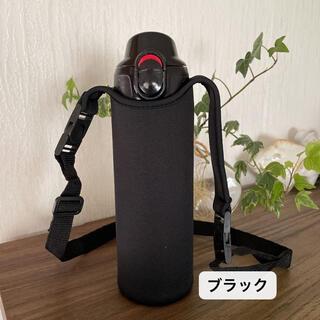 【ブラック】改良版2way水筒カバー