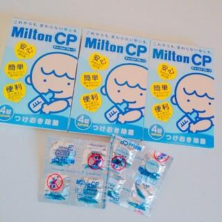 ミルトン 19錠(食器/哺乳ビン用洗剤)