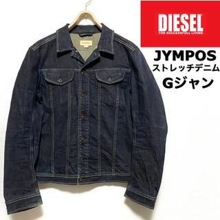 DIESEL☆ストレッチデニムジャケット☆JYMPOS☆Gジャン☆