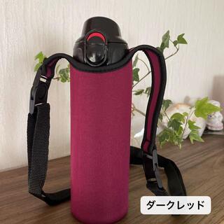 【ダークレッド】改良版2way 水筒カバー(外出用品)