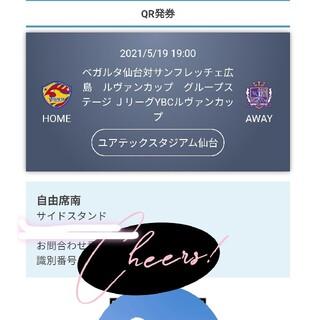 バラ売り可 5/19 ベガルタ仙台対サンフレッチェ広島 1枚(サッカー)