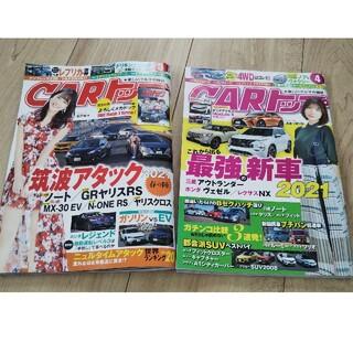 車雑誌 カートップ 5月 4月(車/バイク)