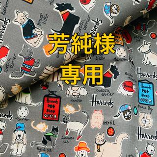 ハロッズ(Harrods)の17 Harrods dog シーチング(生地/糸)