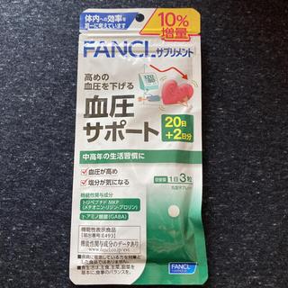 ファンケル(FANCL)のファンケル 血圧サポート 22日分1袋(ビタミン)