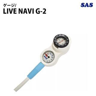 エスエーエス(SAS)のダイビング・ゲージ・SAS・LIVE NAVI G-2(W/BLU)(マリン/スイミング)