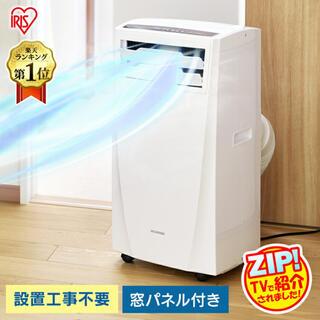 アイリスオーヤマ - アイリスオーヤマ 移動式エアコン ポータブルクーラー 窓パネル付IPC-221N