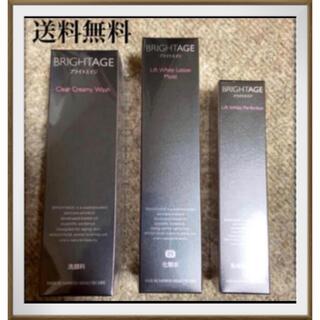 送料無料✨新品未開封✨ブライトエイジ化粧水&乳液状美容液&洗顔料3点セット