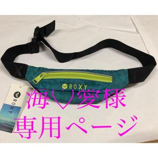 Roxy - 【新品・未使用】ロキシー ウエストポーチ