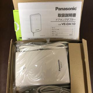 パナソニック(Panasonic)のPanasonic ドアホンアダプターVE-DA10H(その他)