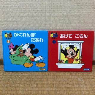 ディズニー(Disney)の講談社 ミッキーしかけえほん新装版 2冊/ディズニー(絵本/児童書)