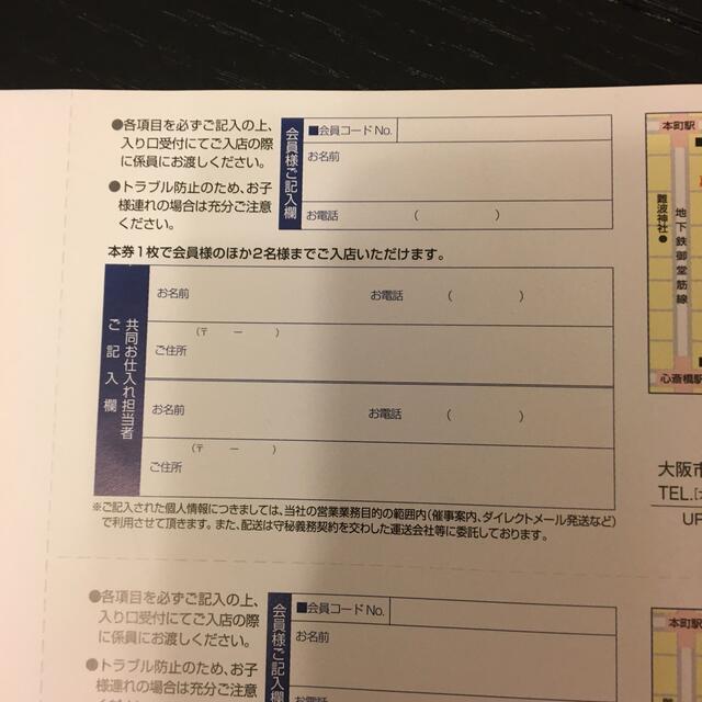 匿名配送 萬栄 ジェット 入店券 お中元 特別 入店券 チケットの優待券/割引券(ショッピング)の商品写真