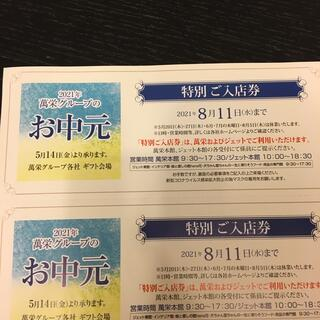 匿名配送 萬栄 ジェット 入店券 お中元 特別 入店券