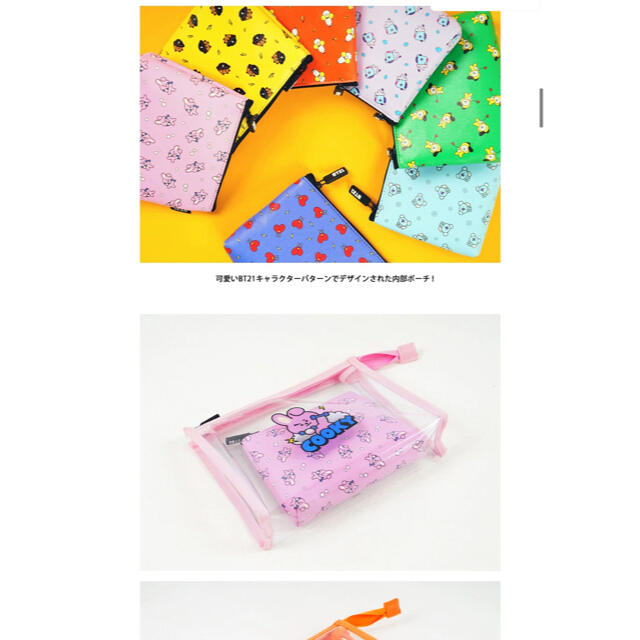 防弾少年団(BTS)(ボウダンショウネンダン)のBT21  BTS  バッグインバッグ    COOKY   ジョングク エンタメ/ホビーのおもちゃ/ぬいぐるみ(キャラクターグッズ)の商品写真