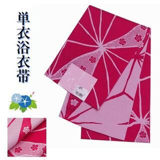 新品☆浴衣帯 単衣 リバーシブル 半幅帯 麻の葉柄 レッドピンク系 78660(浴衣帯)