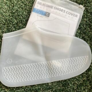 防水シリコンシューズカバー L(長靴/レインシューズ)