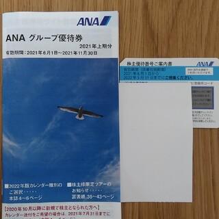 エーエヌエー(ゼンニッポンクウユ)(ANA(全日本空輸))の株主優待券ANA 2021.6/1~2022.5/31 割引券&グループ優待券(その他)