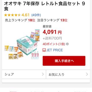 イトオト様専用(菓子/デザート)