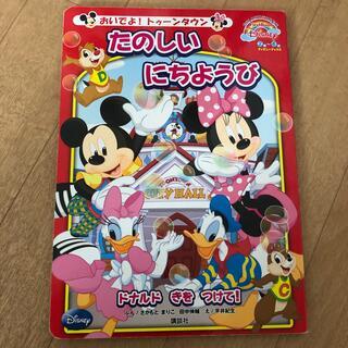 ディズニー(Disney)のたのしいにちようび おいでよ!トゥ-ンタウン(絵本/児童書)