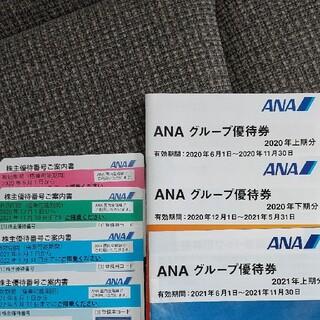 ANA 株主優待券 ANAグループ優待券(その他)