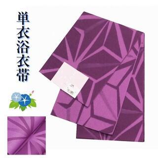 新品☆浴衣帯 単衣 リバーシブル 半幅帯 麻の葉柄 パープル系 78663(浴衣帯)