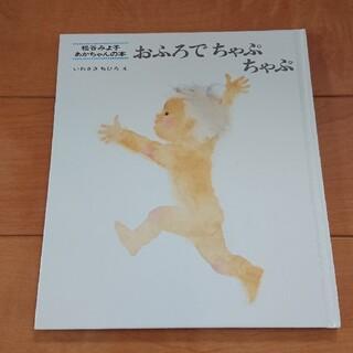 おふろでちゃぷちゃぷ 松谷みよ子(絵本/児童書)
