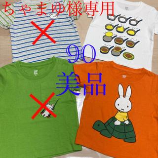 Design Tshirts Store graniph - ちゃまゆ様専用