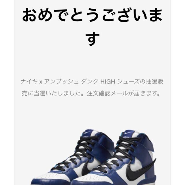 AMBUSH(アンブッシュ)のナイキ アンブッシュ ダンク high メンズの靴/シューズ(スニーカー)の商品写真