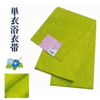 新品☆浴衣帯 単衣 リバーシブル 半幅帯 桜柄 黄緑系 78666(浴衣帯)