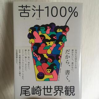 苦汁100% 尾崎世界観(文学/小説)