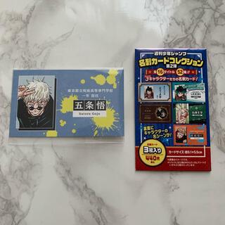 JF2021 呪術廻戦 名刺カードコレクション 五条悟