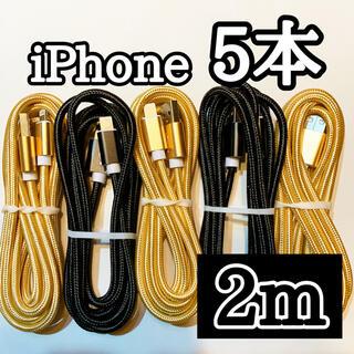 アップル(Apple)の ライトニングケーブル  iPhoneケーブル 充電コード 純正品質 2m5本 (バッテリー/充電器)