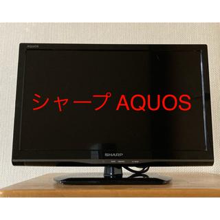 AQUOS - 液晶カラーテレビ シャープ  19インチ