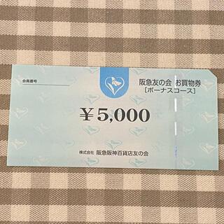 阪急百貨店 - 阪急友の会★お買い物券★10,000円★送料込